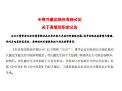 王府井再现人事变动:副总裁刘长鑫因个人原因辞职