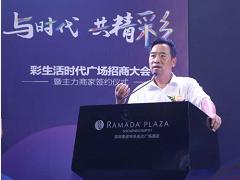 """彩生活CEO唐学斌:做""""走心""""社区商业 完善集团社区智慧生态圈"""