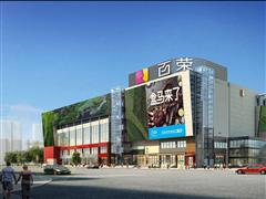 百荣世贸拥抱新零售 打造东城区新商业模式
