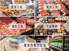 超级物种宁德首店7月21日开业 系福建第16家门店
