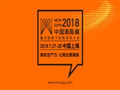 2018『中国美陈展』将于7・27日在上海开展