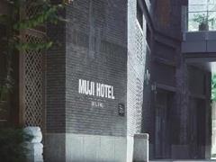 无印良品酒店、Page One等网红店扎堆 北京前门商圈打造城市文化客厅