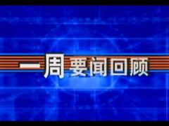 """一周要闻丨第二届世界西商大会在西安开幕 高晓松携全国第二家""""晓书馆""""亮相曲江"""