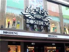 波司登大变革:3年关闭七至八成实体店 砍去非羽绒服业务