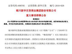 新华百货:物美控股拟要约收购部分股份!