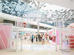 合生商业零售新物种恋物街迎来开业 全球首个快闪集合街区惊艳亮相