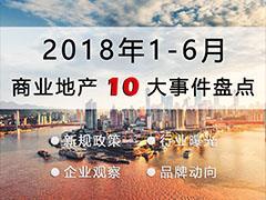 重庆上半年十大事件:新开商业体项目9个 多家品牌首店落地