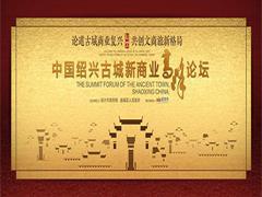 倒计时2天 中国绍兴古城新商业论坛活动流程出炉!