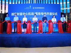 武汉首条商业楼宇越秀财富中心合作的机场/高铁专线正式开通