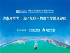 携手时代中国,博鳌21世纪房地产论坛热议粤港澳大湾区城市发展力