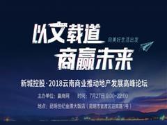 广龙小镇携手2018云南商业地产高峰论坛向美好生活出发