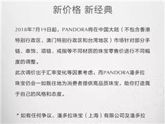 珠宝品牌Pandora销售放缓开始降价 平均降幅达15%