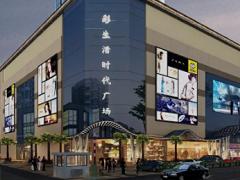 深圳彩生活时代广场即将启幕 打造一站式共享生活服务平台