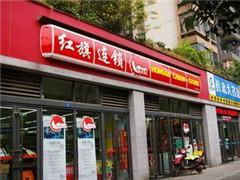 生鲜赋能初显 红旗连锁净利上涨57%迎业绩加速增长期