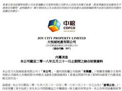 大悦城地产前5个月净利11.81亿元 中粮地产调整重组草案