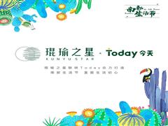 武汉华润项目琨瑜之星跨界携手Today 引领行业新风潮
