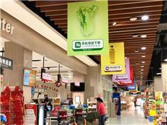 """""""盒马模式""""输出到了新华都 老超市如何爆改成新零售先锋?"""