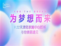 L+MALL天津陆家嘴中心9.22即将与你美丽遇见