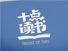 十点读书将开实体书店 首店年底落户厦门计划三年开30-50家
