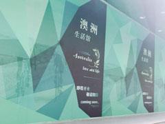 上海南京西路街铺调整进行时:澳洲生活馆落户中创大厦