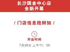 H&M长沙国金中心店7月26日开业 大陆拥有超过450家门店