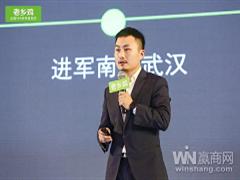 华中商业地产周要闻:老乡鸡收购武汉永和 宜春天虹购物中心开业