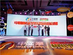 尼克室内主题乐园落地重庆中国摩 预计2020年对外开放