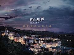 庐山•品庐文化艺术街区首度发布 打造山谷云海伊甸园