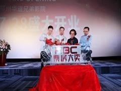 河南首家华谊兄弟影院7月28日正式开业