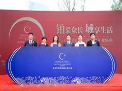 佳兆业集团旗下首间豪华服务式公寓 北京佳兆业铂域行政公寓正式开业 打造高端公寓新典范