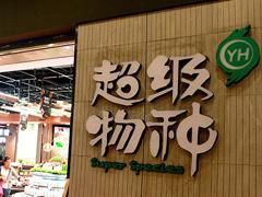 6月广东商业地产十大事件:招商蛇口部门重构 广州首家超级物种开业