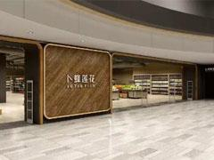 卜蜂莲花首家Lotus Plus精品超市亮相广州安华汇 面积约5000�O