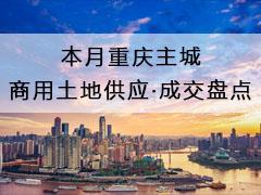 6月重庆主城共计成交商用土地97万�O 成交总金额达99亿元