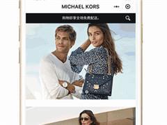Michael Kors官方推出微信小程序旗舰店 争夺在线市场