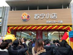 苏宁小店组建鲜食联盟 下半年开店速度将提到日均30家