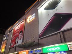 """南京新街口万达二度易主 悦荟广场正式更名为""""印象汇"""""""