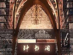 """中国最美书店钟书阁落地武汉群光二馆 打造为""""光与影的新世界"""""""