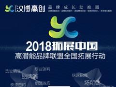 汉博赢创荣获年度商业地产优秀服务机构奖