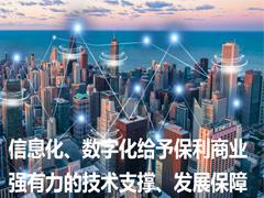 海鼎智慧商业助力保利商业信息化发展