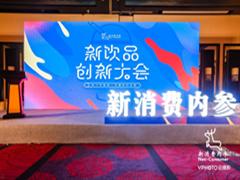 助力和链接一切美好的生意!新消费内参新饮品创新大会在京举行!