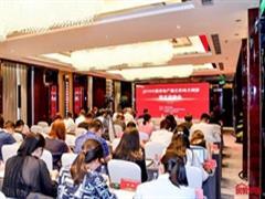 2018中国房地产雇主影响力调研启动 中国上市房企薪酬报告同期发布