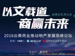 共绘文旅蓝图 广龙小镇亮相2018云南商业推动地产发展高峰论坛