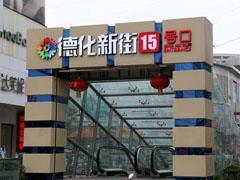 郑州百年德化街升级:东方红影院即将归来、地下商业自带网红基因...