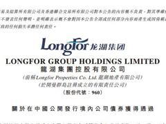 龙湖地产更名并换新标志 附属公司发行不超50亿元公司债