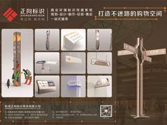 正向标识携手2018中国购物中心高峰论坛向原创时代迈进
