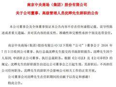 中央商场人事变动:公司董事、执行总裁沈晔辞职