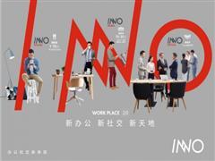 INNO办公C位出道 中国新天地打造办公新物种