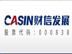 财信发展6072万收购重庆公司已完成支付和工商变更手续