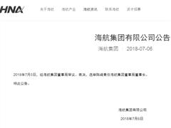海航集团选举新任董事长 联合创始人、董事局主席陈峰兼任