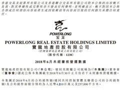 宝龙地产上半年合约销售163.41亿元 获得3.05亿美元贷款融资